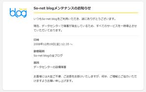 Sonet20081219